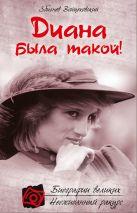 Войцеховский З. - Диана была такой!' обложка книги