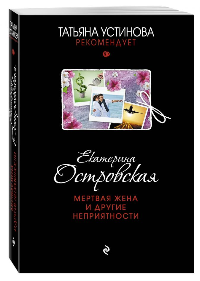 Eкатерина Островская - Мертвая жена и другие неприятности обложка книги