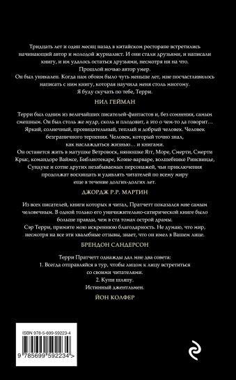 Благие знамения Терри Пратчетт, Нил Гейман