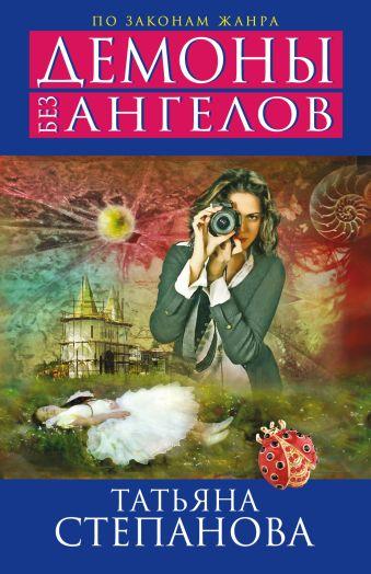 Демоны без ангелов Степанова Т.Ю.