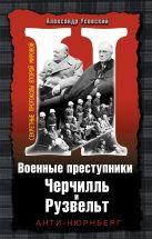 Усовский А.В. - Военные преступники Черчилль и Рузвельт. Анти-Нюрнберг' обложка книги