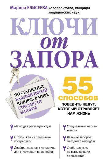 Ключи от запора Елисеева М.В.