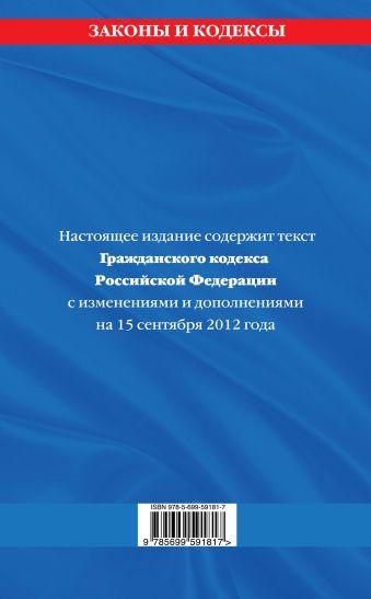 Гражданский кодекс Российской Федерации. Части первая, вторая, третья и четвертая : текст с изм. и доп. на 15 сентября 2012 г.