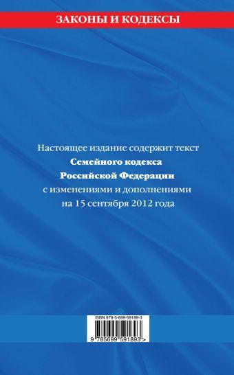 Семейный кодекс Российской Федерации : текст с изм. и доп. на 15 сентября 2012 г.