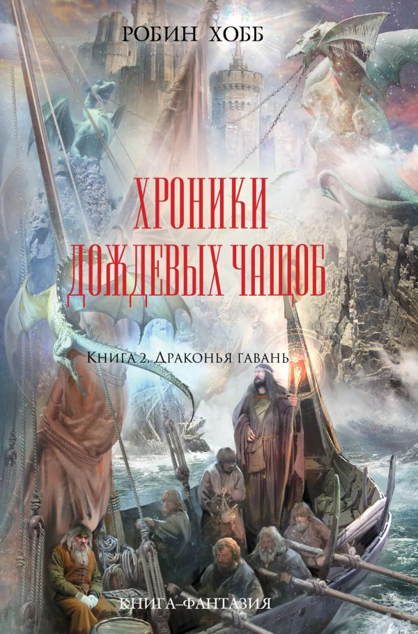 Хроники Дождевых чащоб. Книга 2. Драконья гавань Хобб Р.