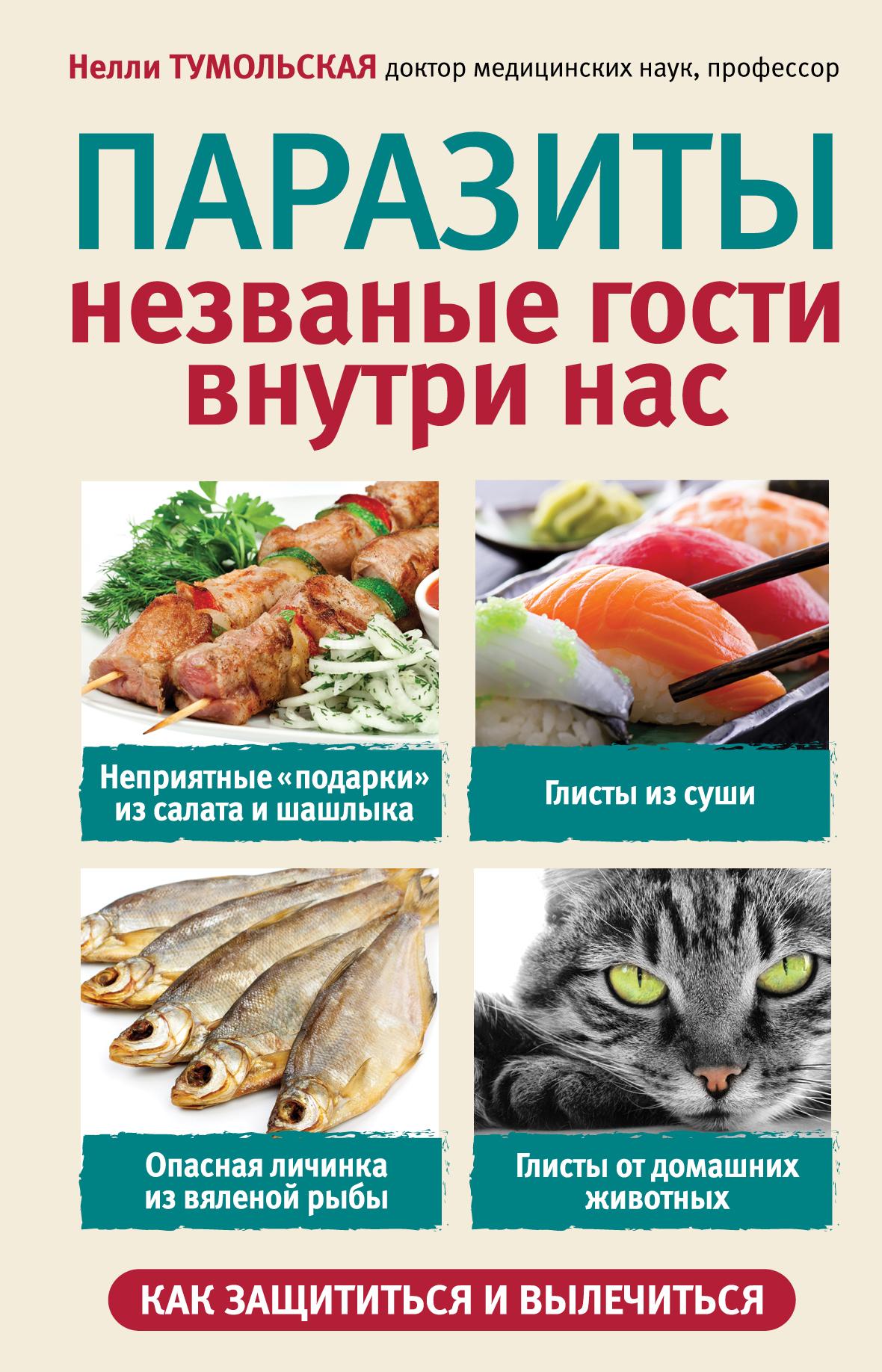Паразиты. Незваные гости внутри нас от book24.ru