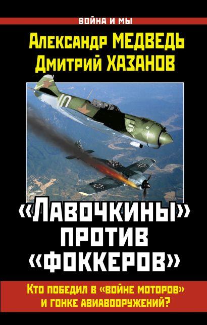 «Лавочкины» против «фоккеров». Кто победил в «войне моторов» и гонке авиавооружений? - фото 1