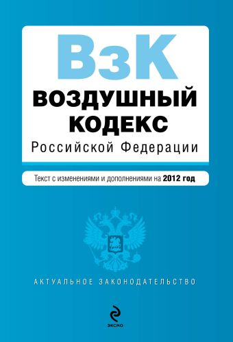 Воздушный кодекс Российской Федерации. Текст с изм. и доп. на 2012 год