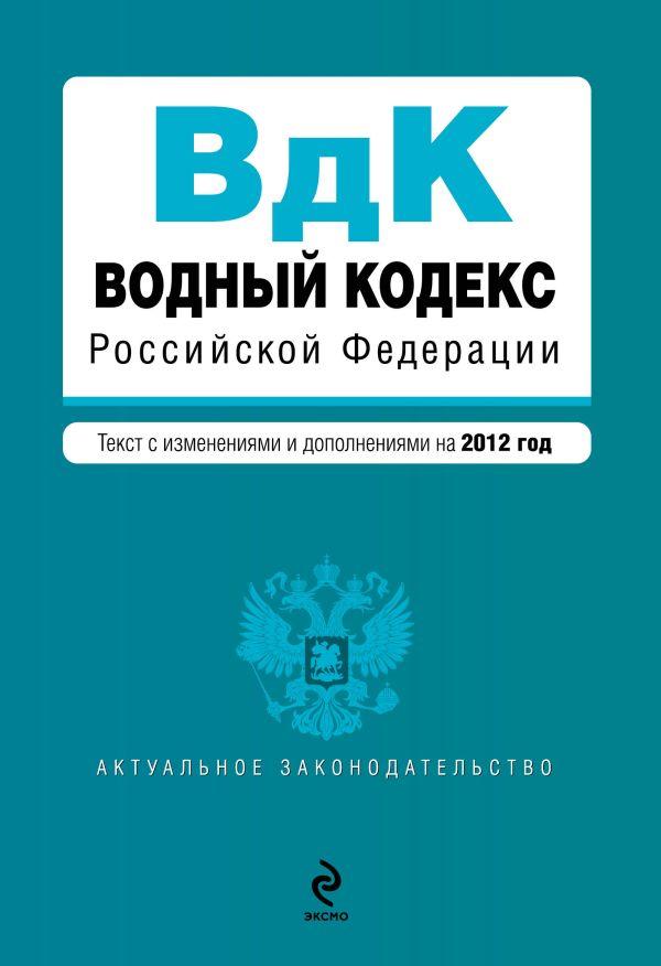 Водный кодекс Российской Федерации. Текст с изм. и доп. на 2012 год