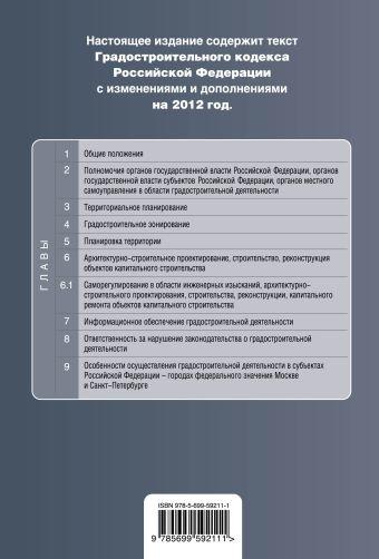 Градостроительный кодекс Российской Федерации : текст с изменениями и дополнениями на 2012 год
