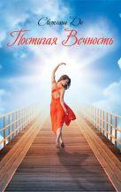 До С. - Постигая Вечность' обложка книги