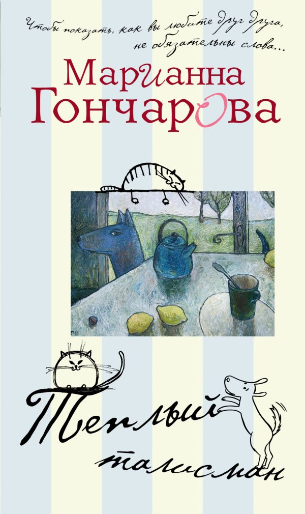 Теплый талисман Гончарова М.Б.