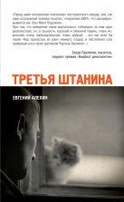 Алехин Е.И. - Третья штанина' обложка книги