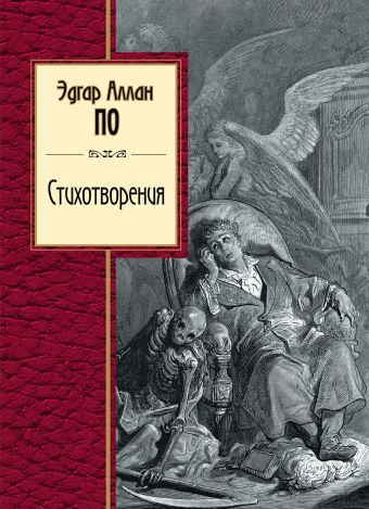 Стихотворения Эдгар Аллан По