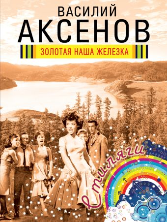 Золотая наша Железка Аксенов В.П.