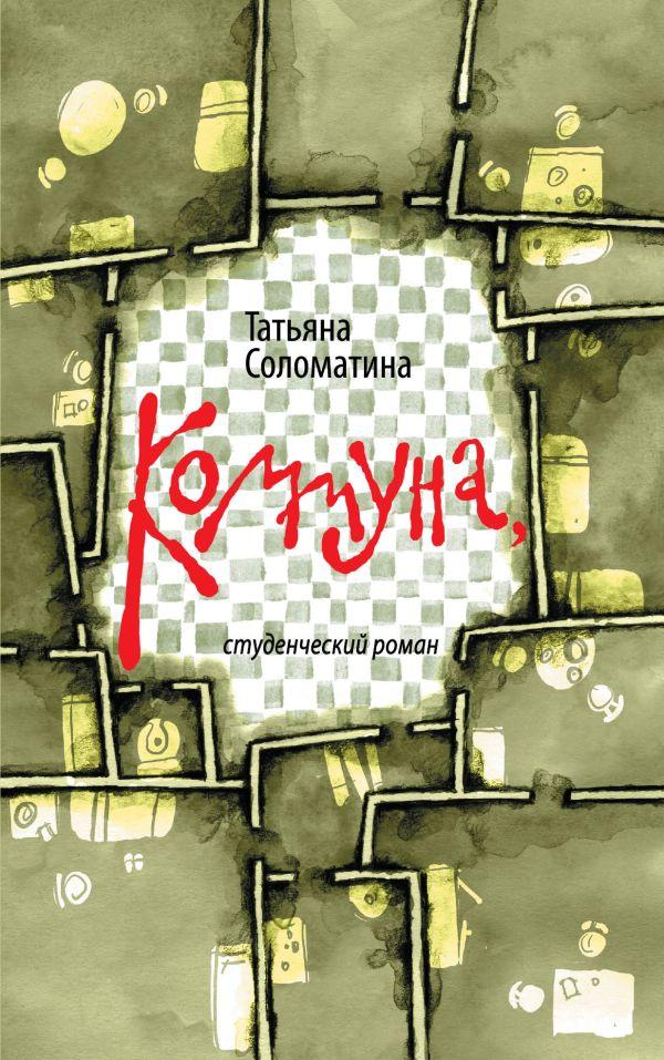 Коммуна, студенческий роман Соломатина Т.Ю.