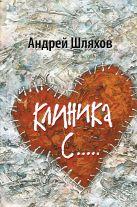 Шляхов А. - Клиника С...' обложка книги