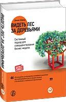 Шервуд Д. - Видеть лес за деревьями: Системный подход для совершенствования бизнес-модели обложка книги