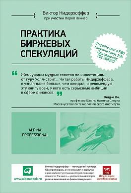 Практика биржевых спекуляций (Переплет, суперобложка) Кеннер Л., Нидерхоффер В.