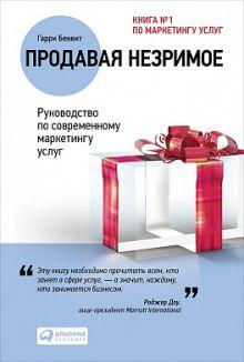 Продавая незримое: Руководство по современному маркетингу услуг (Переплет, суперобложка)