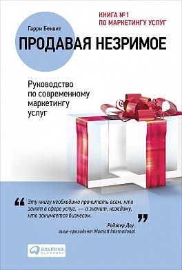 Продавая незримое: Руководство по современному маркетингу услуг (Переплет, суперобложка) Беквит Г.