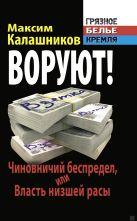 Калашников М. - ВОРУЮТ! Чиновничий беспредел, или Власть низшей расы' обложка книги