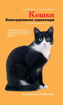 Кошки. Иллюстрированная энциклопедия [суперобложка]