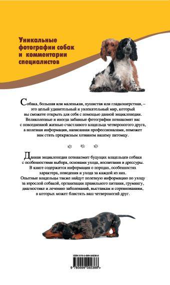 Собаки. Иллюстрированная энциклопедия [суперобложка]
