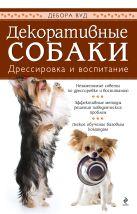 Вуд Д. - Декоративные собаки. Дрессировка и воспитание' обложка книги