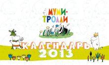 Календарь настольный 2013