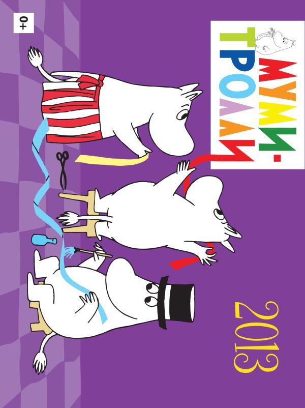 Календарь настенный 2013 Голубева Э.Л.