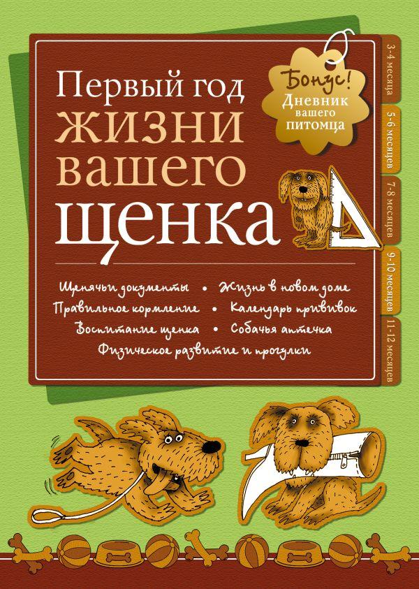 Собака в доме. Подарок для любителей собак [комплект]