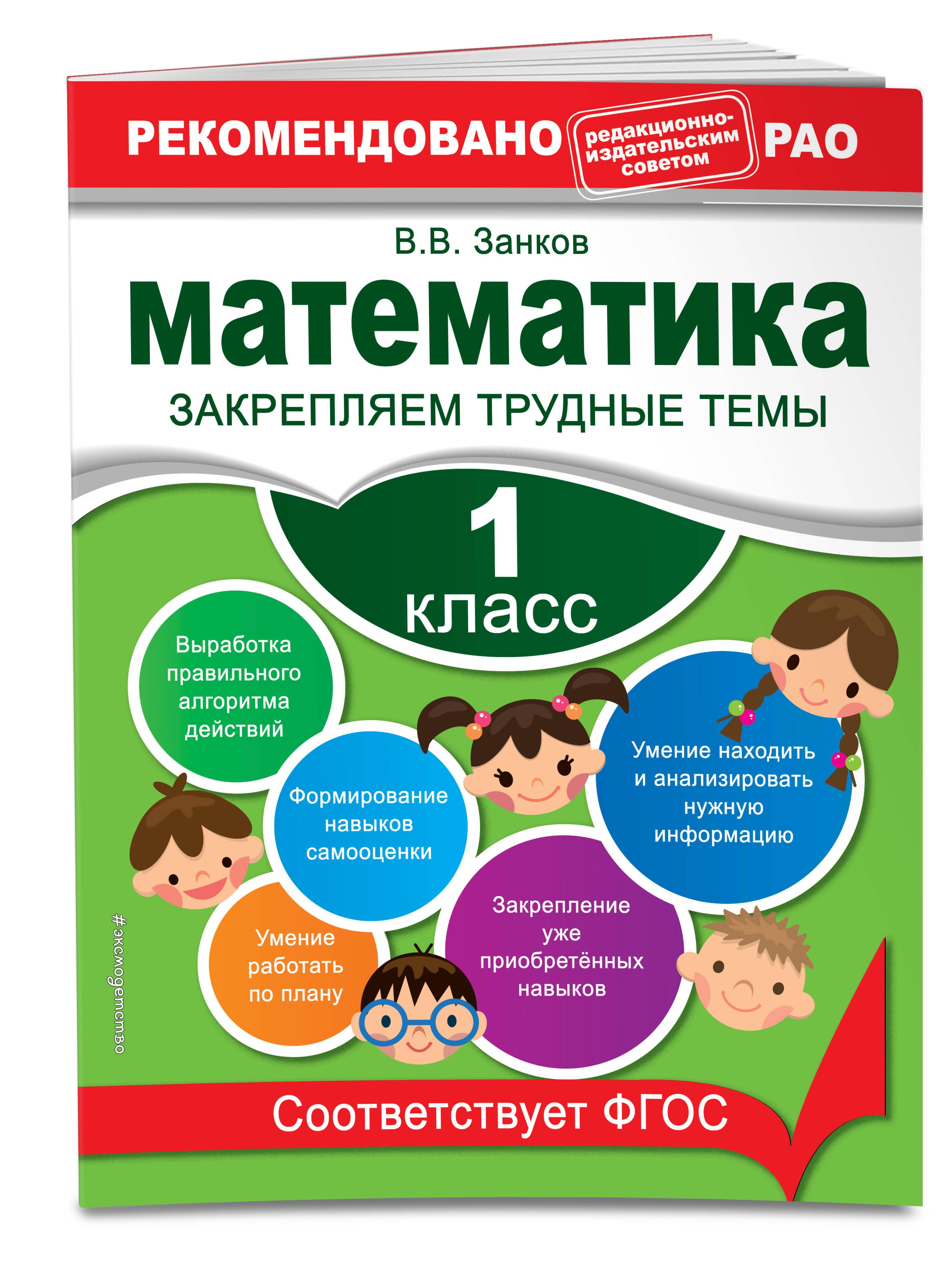 В. В. Занков Математика. 1 класс. Закрепляем трудные темы занков в математика 4 класс закрепляем трудные темы