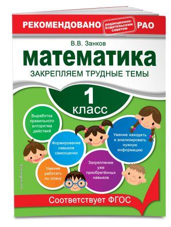 В. В. Занков - Математика. 1 класс. Закрепляем трудные темы обложка книги