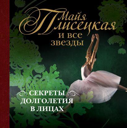 Майя Плисецкая и все звезды: секреты долголетия в лицах - фото 1