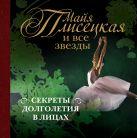 Кигим Т.В. - Майя Плисецкая и все звезды: секреты долголетия в лицах' обложка книги