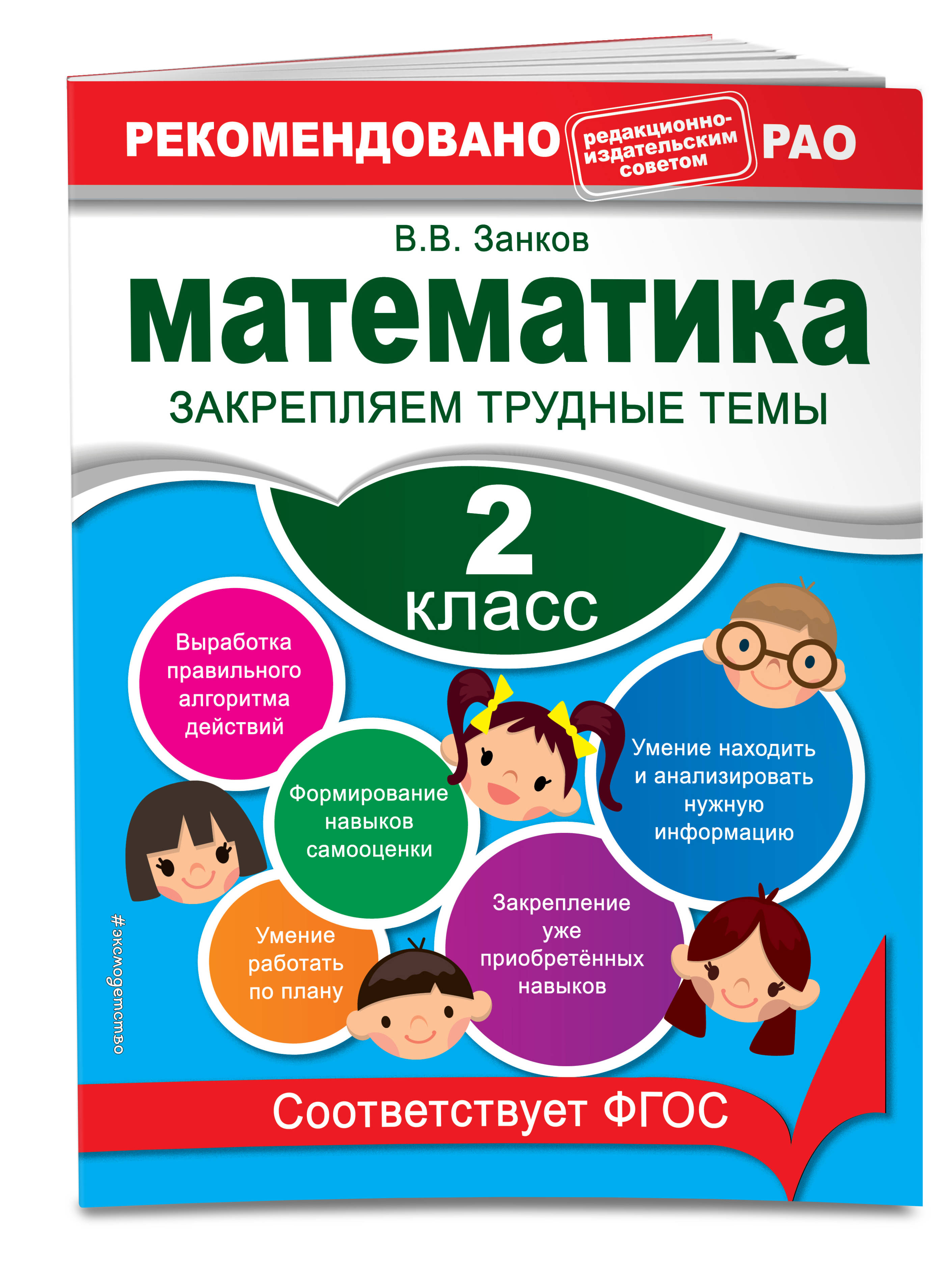 В. В. Занков Математика. 2 класс. Закрепляем трудные темы занков в математика 4 класс закрепляем трудные темы