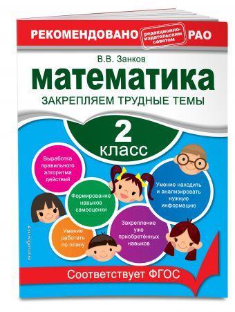 Математика. 2 класс. Закрепляем трудные темы В. В. Занков