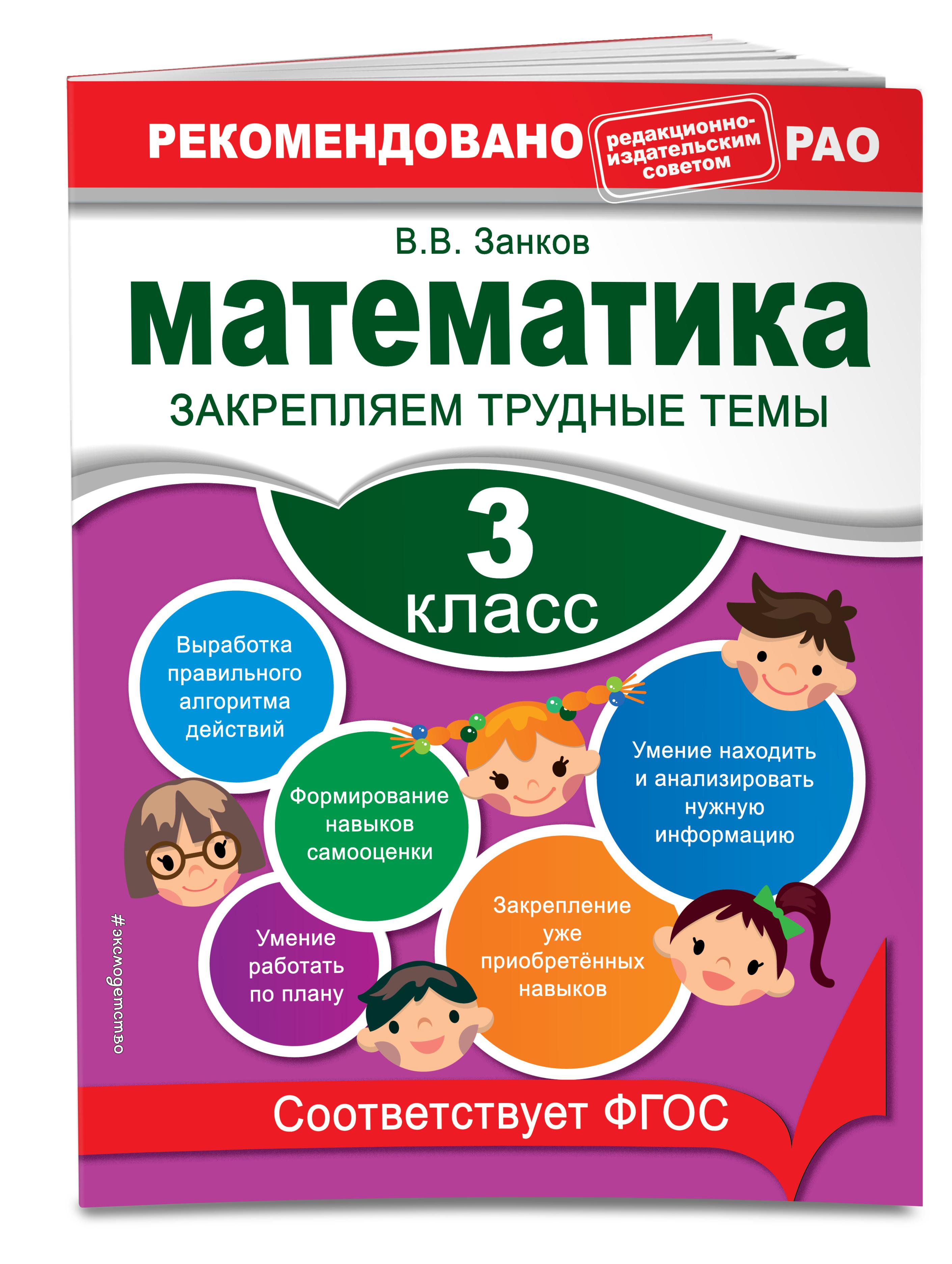 В. В. Занков Математика. 3 класс. Закрепляем трудные темы занков в математика 4 класс закрепляем трудные темы