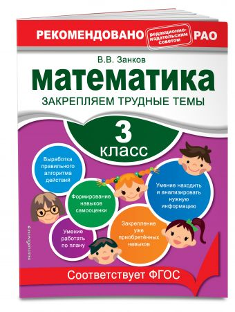 Математика. 3 класс. Закрепляем трудные темы Занков В.В.