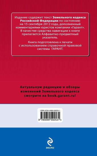 Земельный кодекс Российской Федерации. По состоянию на 15 сентября 2012 года. С комментариями к последним изменениям