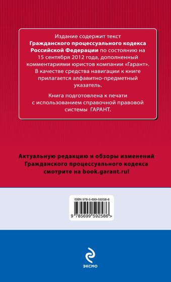 Гражданский процессуальный кодекс Российской Федерации. По состоянию на 15 сентября 2012 года. С комментариями к последним изменениям