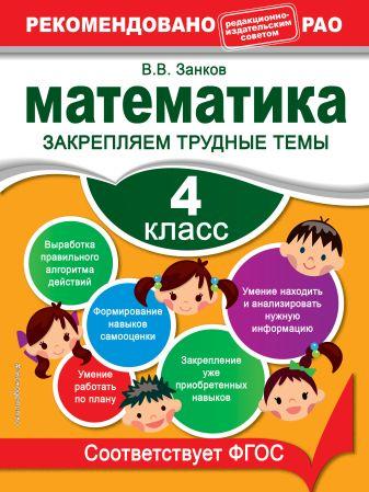 В. В. Занков - Математика. 4 класс. Закрепляем трудные темы обложка книги
