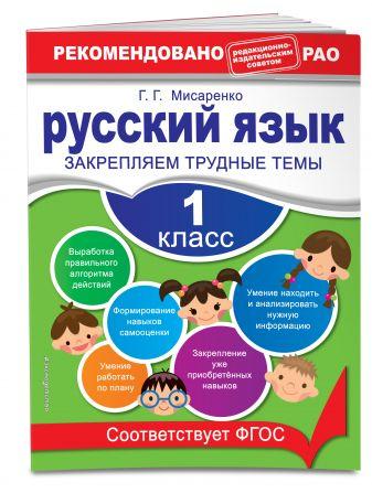 Г. Г. Мисаренко - Русский язык. 1 класс. Закрепляем трудные темы обложка книги