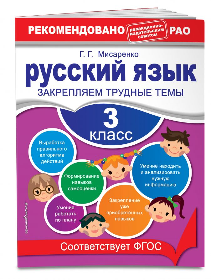 Русский язык. 3 класс. Закрепляем трудные темы Г. Г. Мисаренко