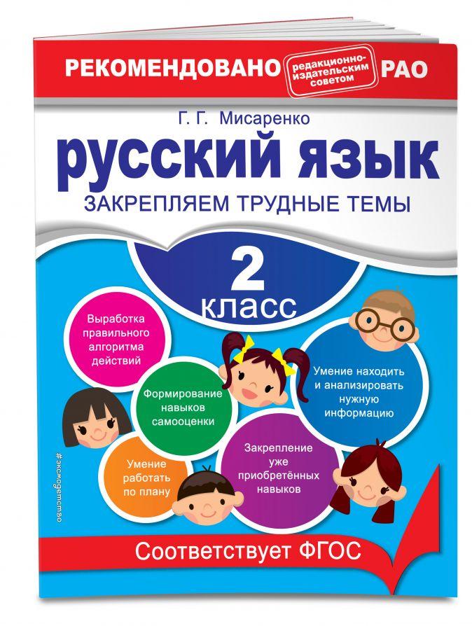 Г. Г. Мисаренко - Русский язык. 2 класс. Закрепляем трудные темы обложка книги