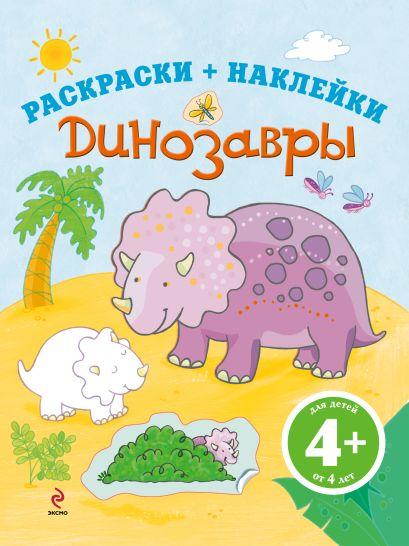 4+ Динозавры - фото 1