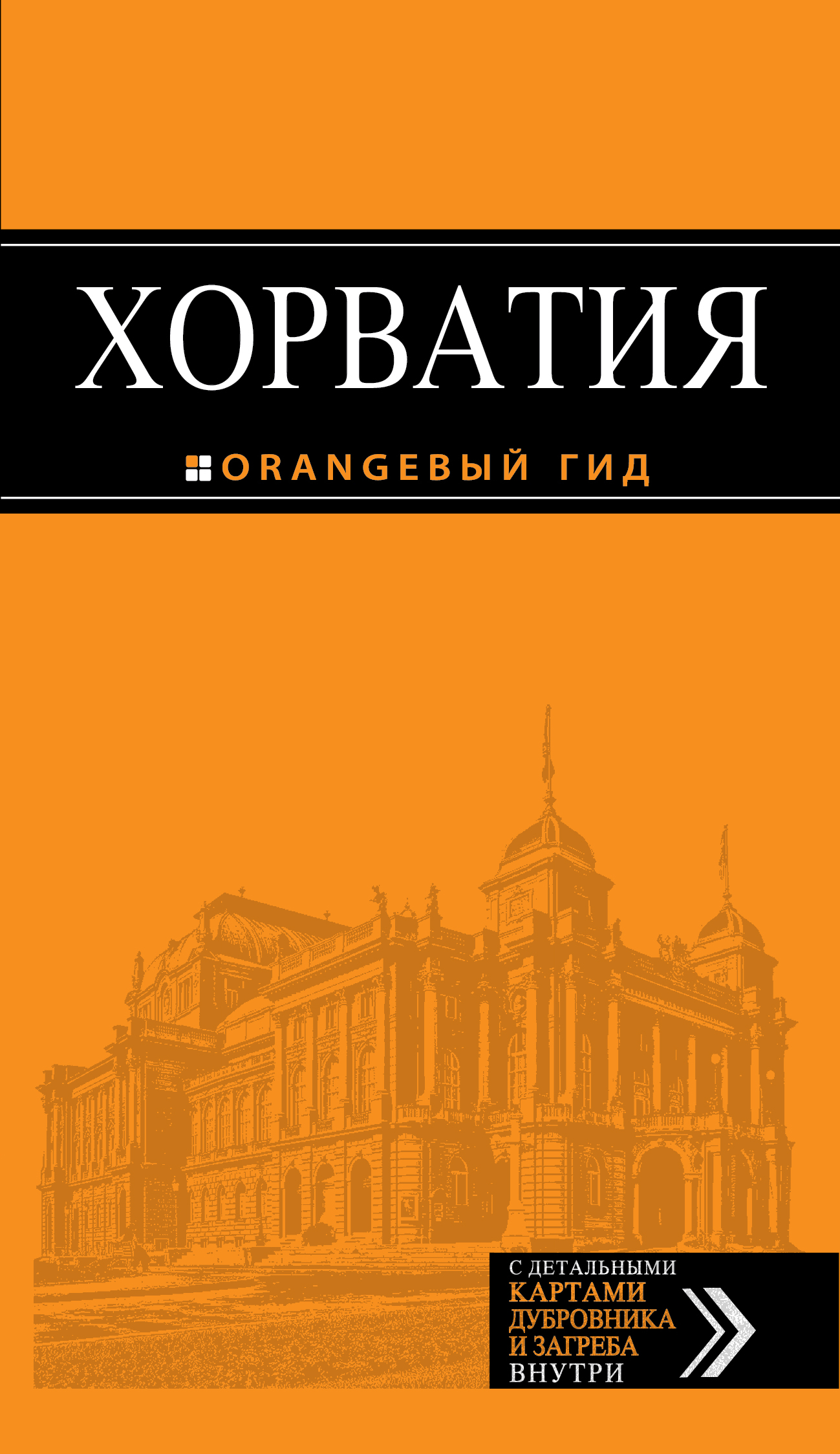 Богданова Е.В., Марушич Н., Хасанова Л.Р. Хорватия : путеводитель хорватия с мини разговорником