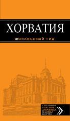 Богданова Е.В., Марушич Н., Хасанова Л.Р. - Хорватия : путеводитель' обложка книги