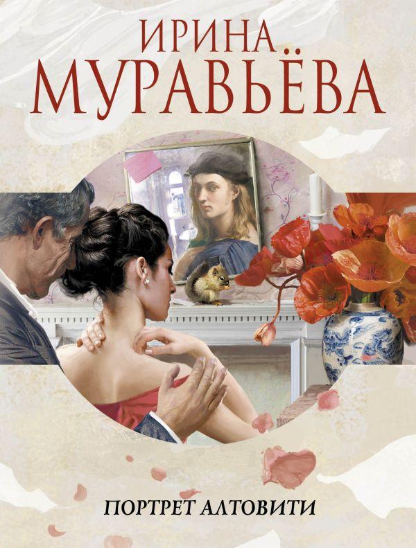 Портрет Алтовити Муравьева И.